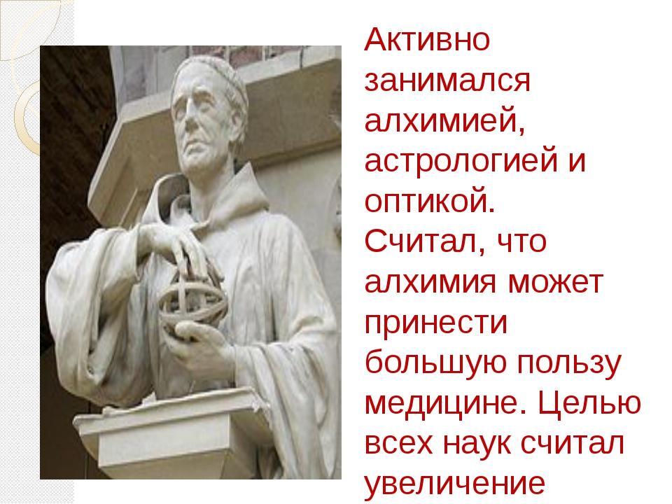 Активно занимался алхимией, астрологией и оптикой. Считал, что алхимия может...