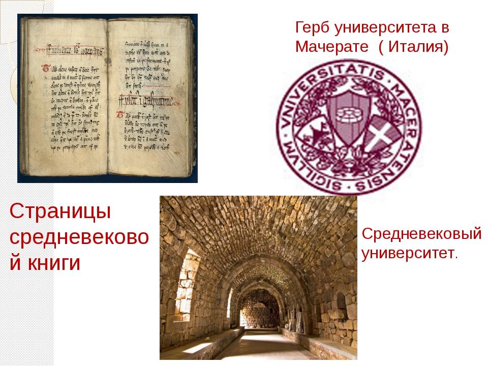 Страницы средневековой книги Герб университета в Мачерате ( Италия) Средневек...