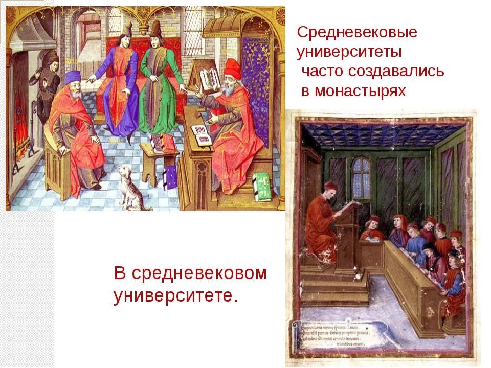 Презентация образование в средневековье