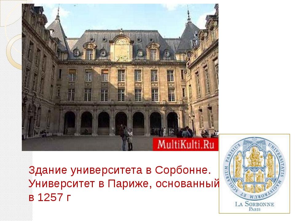 Здание университета в Сорбонне. Университет в Париже, основанный в 1257 г
