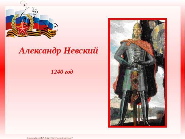 Александр Невский 1240 год Матюшкина А.В. http://nsportal.ru/user/33485