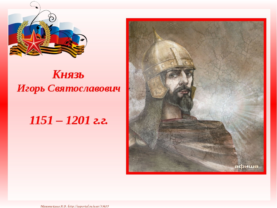 Князь Игорь Святославович 1151 – 1201 г.г. Матюшкина А.В. http://nsportal.ru...