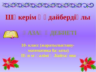 Шәкерім Құдайбердіұлы 10- класс (жаратылыстану- математика бағыты) Пән мұғалі