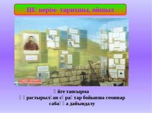 Шәкерім- тарихшы, ойшыл Үйге тапсырма Құрастырылған сұрақтар бойынша семинар