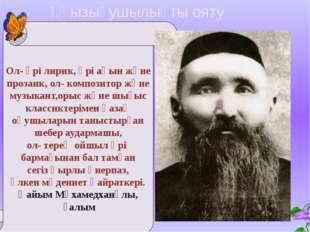 Ол- әрі лирик, әрі ақын және прозаик, ол- композитор және музыкант,орыс және
