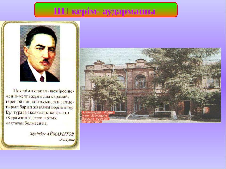 Презентация по казахской литературе на тему шакарим кудайбердыулы