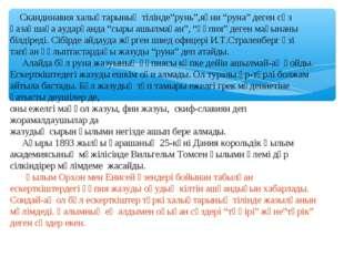 """Скандинавия халықтарының тілінде""""рунь"""",яғни """"руна"""" деген сөз қазақшаға аудар"""