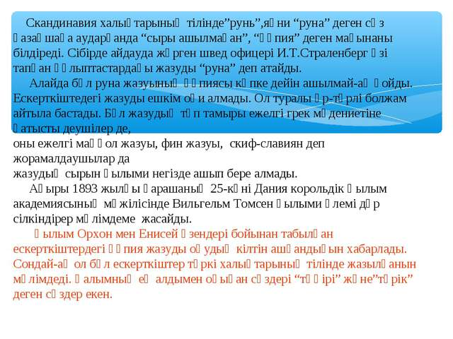 """Скандинавия халықтарының тілінде""""рунь"""",яғни """"руна"""" деген сөз қазақшаға аудар..."""