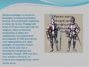 Доспехи рыцаря состояли из панциря, кольчатой рубашки, шлема, металлических п