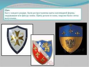 Щит. Был у каждого рыцаря. Были распространены щиты каплевидной формы, закрыв