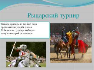 Рыцарский турнир Рыцари дрались до тех пор пока противник не упадёт с коня.