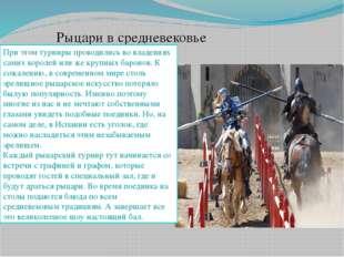 Рыцари в средневековье При этом турниры проводились во владениях самих корол