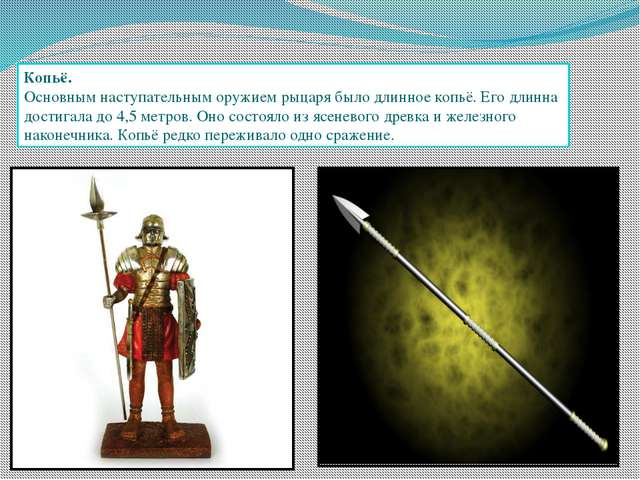 Копьё. Основным наступательным оружием рыцаря было длинное копьё. Его длинна...