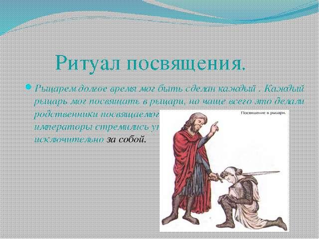 Презентацию на тему воспитание рыцарей