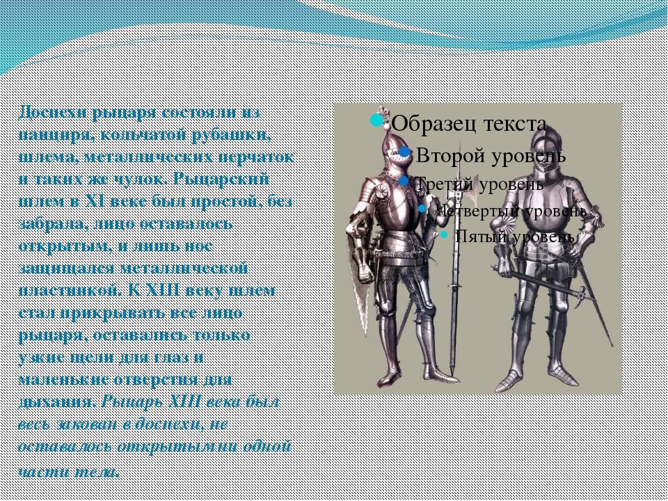 Доспехи рыцаря состояли из панциря, кольчатой рубашки, шлема, металлических п...