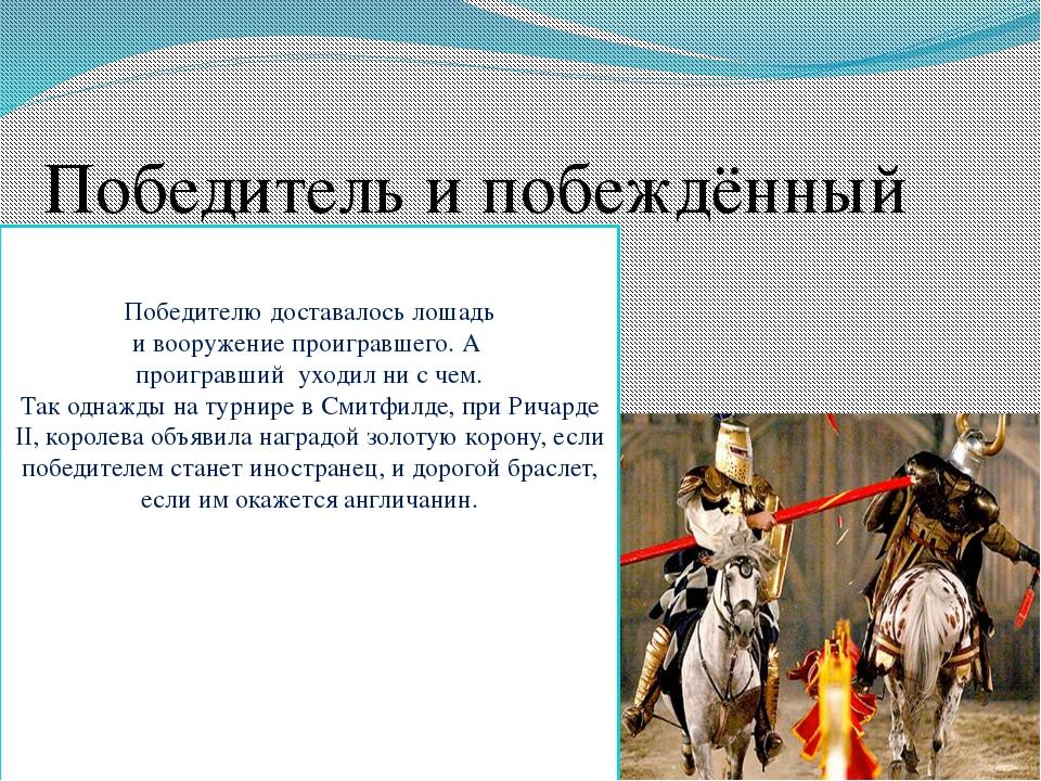 Победитель и побеждённый Победителю доставалось лошадь и вооружение проигравш...