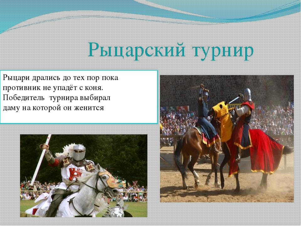 Рыцарский турнир Рыцари дрались до тех пор пока противник не упадёт с коня....