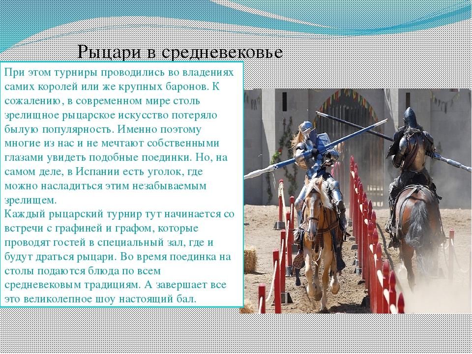 Рыцари в средневековье При этом турниры проводились во владениях самих корол...