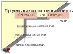 Химические свойства спиртов кислотные свойства этерификация горение и окислен
