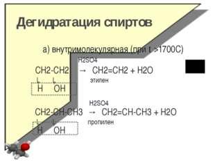 Домашнее задание: §спирты, упр.1-10 Т.П.О. Самостоятельная работа