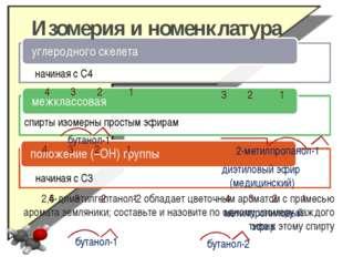 спирты изомерны простым эфирам Изомерия и номенклатура начиная с С4 2-метилпр