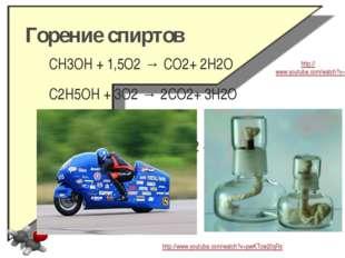 Кислотные свойства спиртов CH2–OH CH2–O │ │ Cu CH–OH +Cu(OH)2 →CH–O + 2H2O │