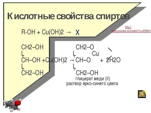 Получение спиртов 1. гидратация алкенов CH2=CH2 + H-OH → CH3-CH2-OН CH3-Cl +...