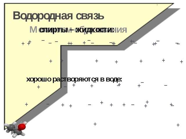CH2-OH │ CH-OH + O2 → CO2 + H2O │ CH2-OH КMnO4 Горение спиртов CH3OH + 1,5O2...