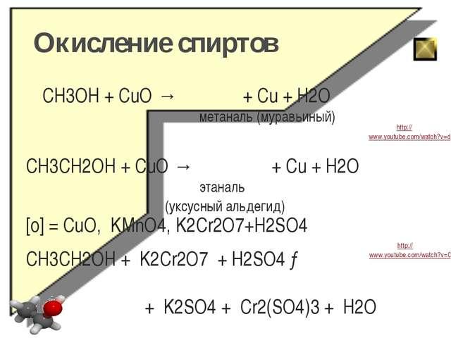 Дегидратация спиртов б) межмолекулярная (при t