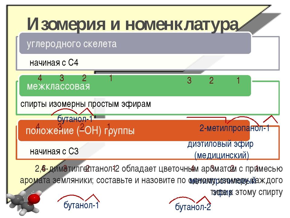 спирты изомерны простым эфирам Изомерия и номенклатура начиная с С4 2-метилпр...