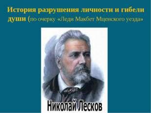 История разрушения личности и гибели души (по очерку «Леди Макбет Мценского у