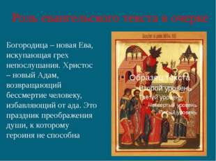 Роль евангельского текста в очерке Богородица – новая Ева, искупающая грех не