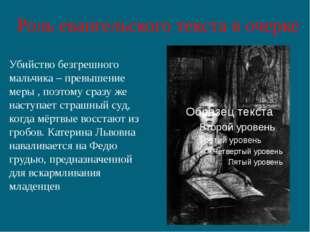 Роль евангельского текста в очерке Убийство безгрешного мальчика – превышение
