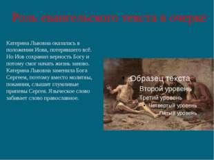 Роль евангельского текста в очерке Катерина Львовна оказалась в положении Иов