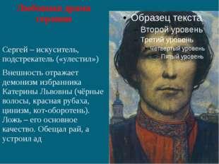Любовная драма героини Сергей – искуситель, подстрекатель («улестил») Внешнос