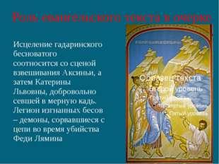 Роль евангельского текста в очерке Исцеление гадаринского бесноватого соотнос