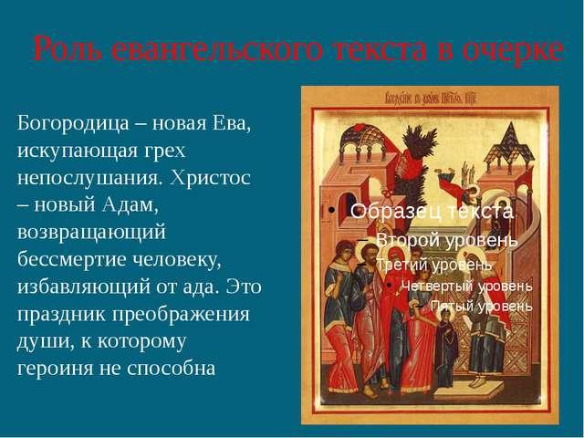Роль евангельского текста в очерке Богородица – новая Ева, искупающая грех не...