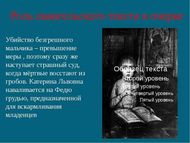 Роль евангельского текста в очерке Убийство безгрешного мальчика – превышение...