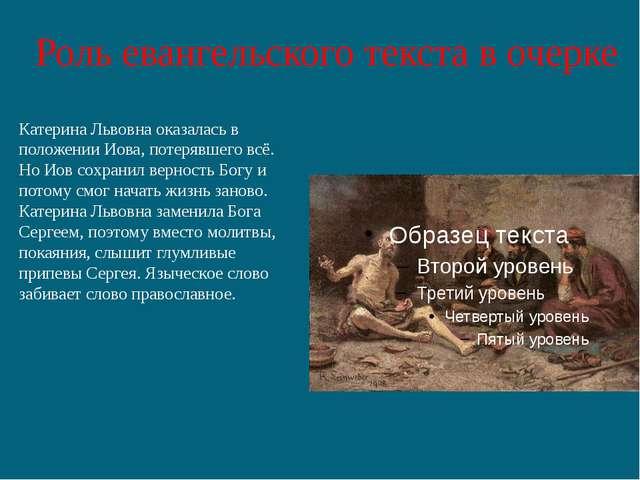 Роль евангельского текста в очерке Катерина Львовна оказалась в положении Иов...