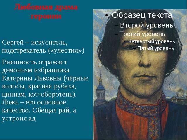 Любовная драма героини Сергей – искуситель, подстрекатель («улестил») Внешнос...