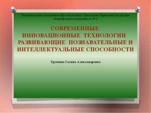 Муниципальное автономное образовательное учреждение Первомайская средняя обще