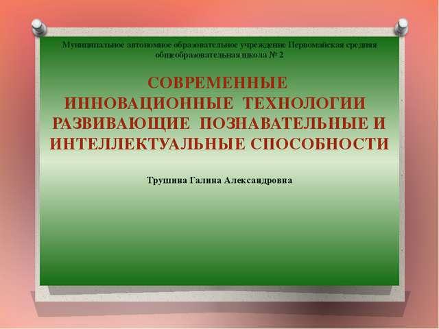 Муниципальное автономное образовательное учреждение Первомайская средняя обще...