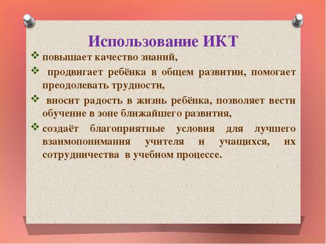 Использование ИКТ повышает качество знаний, продвигает ребёнка в общем развит...