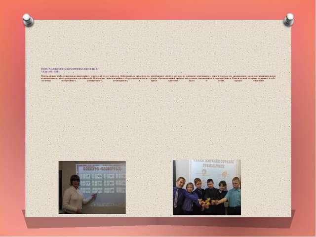 ИНФОРМАЦИОННО-КОММУНИКАЦИОННЫЕ ТЕХНОЛОГИИ Использование информационно-компью...