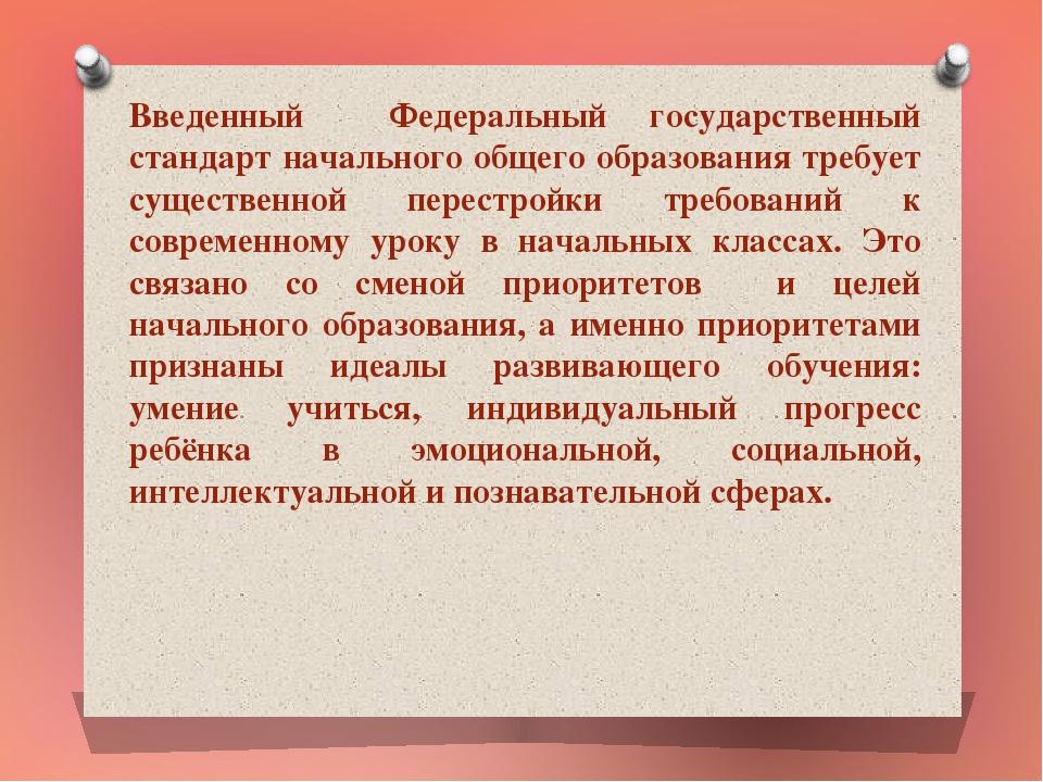 Введенный Федеральный государственный стандарт начального общего образования...