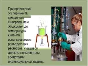 При проведении эксперимента, связанного с нагреванием жидкостей до температур