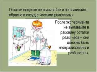 После эксперимента не выливайте в раковину остатки реактивов – они должны бы