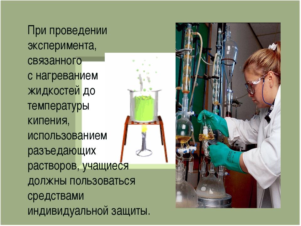 При проведении эксперимента, связанного с нагреванием жидкостей до температур...
