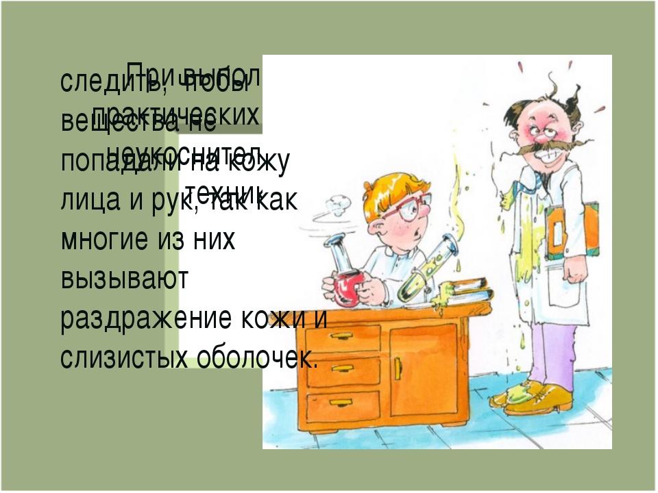 При выполнении лабораторных и практических работ учащиеся должны неукоснитель...