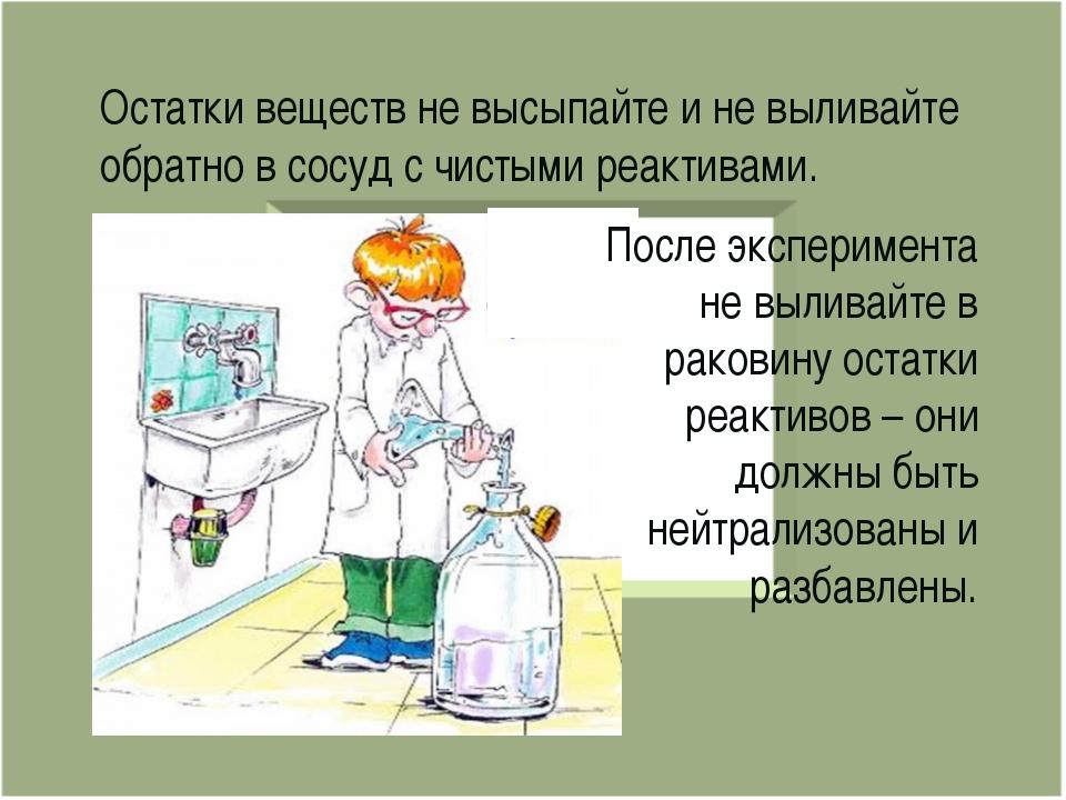 После эксперимента не выливайте в раковину остатки реактивов – они должны бы...